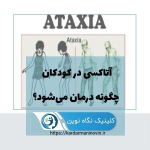 آتاکسی در کودکان چگونه درمان میشود؟