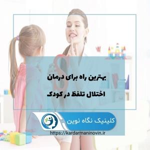 بهترین راه برای درمان اختلال تلفظ در کودک